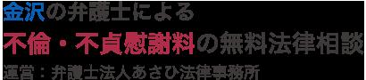 石川の弁護士による不倫・不貞慰謝料の無料法律相談