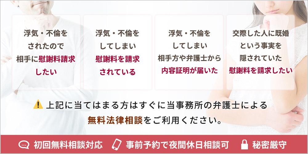 石川 金沢市の不貞・男女問題に強い弁護士なら弁護士法人あさひ法律事務所